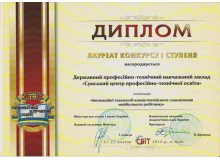 Диплом Лауреат конкурсу І ступеня
